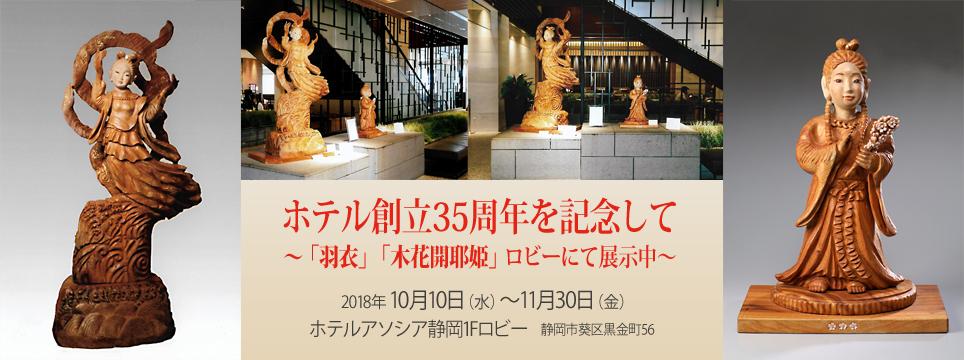 彫刻家 前島秀章プロフィール
